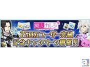 乙女系擬人化動物育成恋愛ゲーム『擬人カレシ』150万ユーザー突破! 記念キャンペーン開催決定!