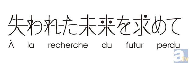 テレビアニメ『失われた未来を求めて』が10月4日より放送開始!