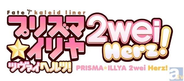 『プリズマ☆イリヤ ツヴァイ!』、2015年に続編の制作が決定!