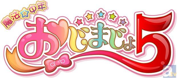 『魔法☆中年 おじまじょ5』ドラマCD第2弾発売決定