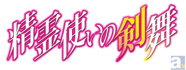 テレビアニメ『精霊使いの剣舞』第11話より先行場面カット到着