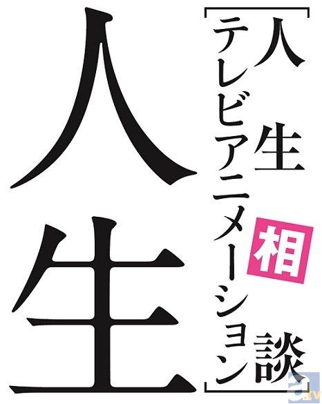 テレビアニメ『人生』第12話より先行場面カット到着