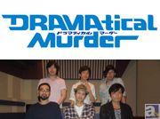 TVアニメ『DRAMAtical Murder』収録後のキャストコメントをたっぷりお届け!
