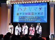 【東京ゲームショウ2014】ゲームに収録された肝試しシーンの生アフレコも! 『ハナヤマタ』イベントステージレポート