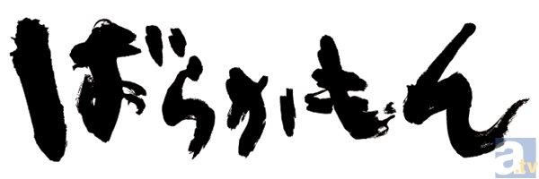 テレビアニメ『ばらかもん』第12話より先行場面カット到着