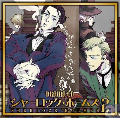ドラマCD『シャーロック・ホームズ』第2巻キャストインタビュー