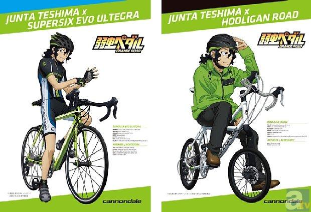 弱虫ペダル Gr 自転車メーカー キャノンデールとコラボ決定 アニメイトタイムズ