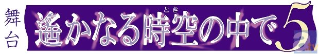 『舞台 遙かなる時空の中で5 12月公演』が開催決定!