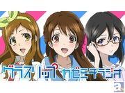 「グラスリップ~カゼミチラジオ~」第2巻が12月3日発売決定!