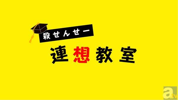 『暗殺教室』アニメビジュアル第3弾&生徒役キャスト26名を大発表