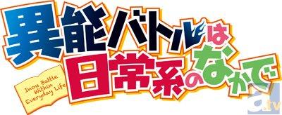 テレビアニメ『異能バトルは日常系のなかで』第4話より先行場面カット到着