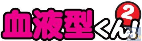 血液型考察コミック『血液型くん!』がテレビアニメ化決定! 福山潤さん、中村悠一さん、石田彰さん、柿原徹也さんが、自身と同じ血液型役で出演!-3
