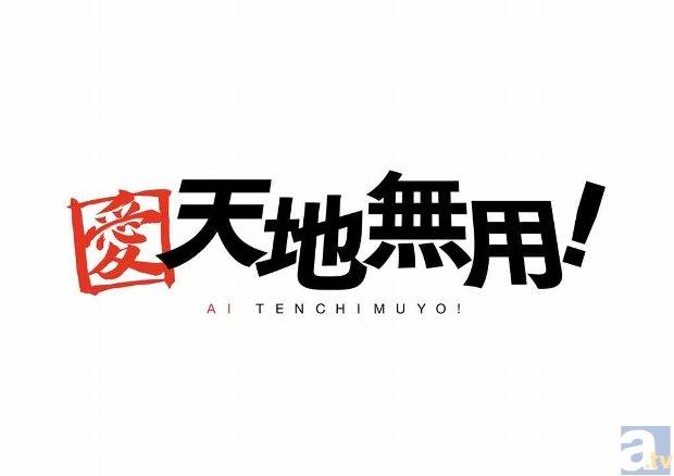 テレビアニメ『愛・天地無用!』3日目より場面カット到着