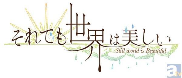 【花とゆめアニメ祭】『それでも世界は美しい』ステージレポ