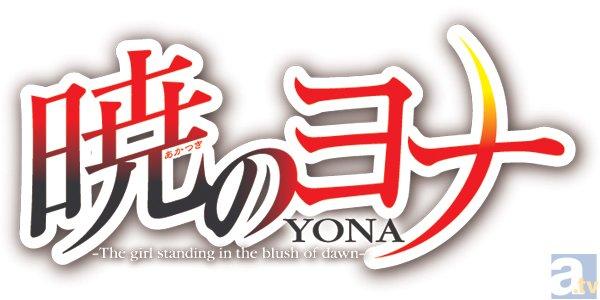 【花とゆめアニメ祭】『暁のヨナ』ステージレポ