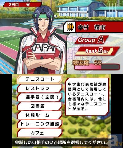 ニンテンドー3DSで『新テニスの王子様』新作ゲームが登場