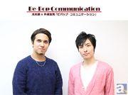 リスナーに日本一近いラジオへ! 『ビバップ・コミュニケーション』木村昴さん&外崎友亮さんインタビュー! 11月8日に初の公開録音イベント(無料)も開催!