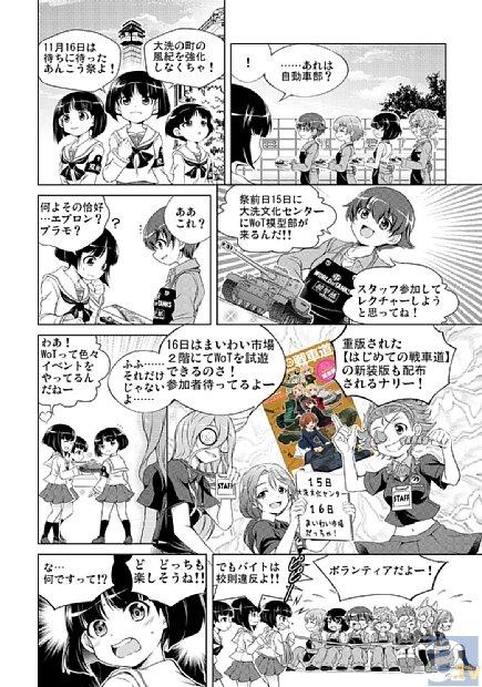▲葉来緑先生による描き下ろし紹介漫画