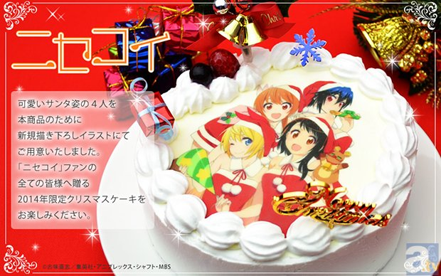 『ニセコイ』2014年限定描き下ろしクリスマスケーキ発売決定!