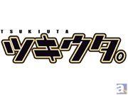 """【速報】【AGF2014】""""月""""の魅力をキャラが届けるプロジェクト『ツキウタ。』TVアニメ化企画進行中! 2015年3月には春のファン祭り!miniも開催決定"""