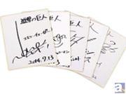 『進撃の巨人』ゲーム発売記念して声優サイン色紙を抽選でプレゼント