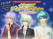 『金色のコルダ ディナーパーティー』が12月28日開催決定!