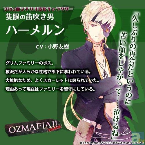 『OZMAFIA!!-vivace-』PV&新キャスト公開