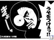 マンガのコマを使ったコミュニケーションアプリ「コミコミ」で累計発行部数700万部を超える久米田康治先生の名作『かってに改蔵』がAndroid先行で配信開始!