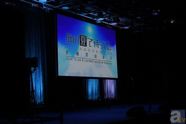 「あの夏で待ってる感謝祭@東京」イベントレポ