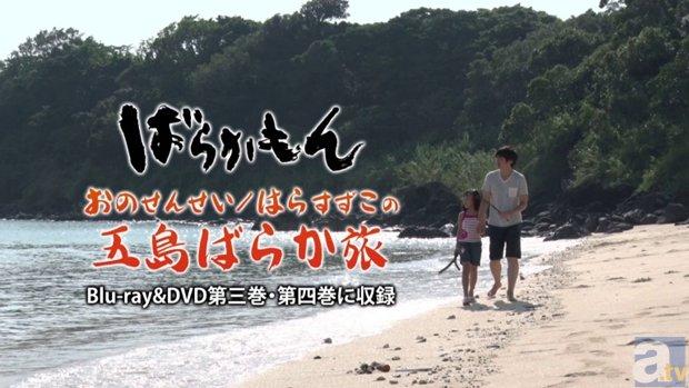 BD&DVD「ばらかもん」第四巻ジャケ写&映像特典PV第三弾公開