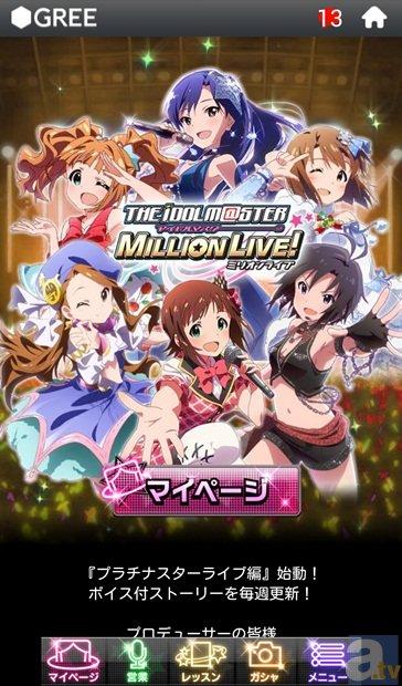 『アイドルマスター ミリオンライブ!』新シーズンが開幕