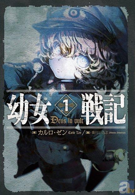 『幼女戦記』第3巻の帯にサウンドドラマのURLが記載!