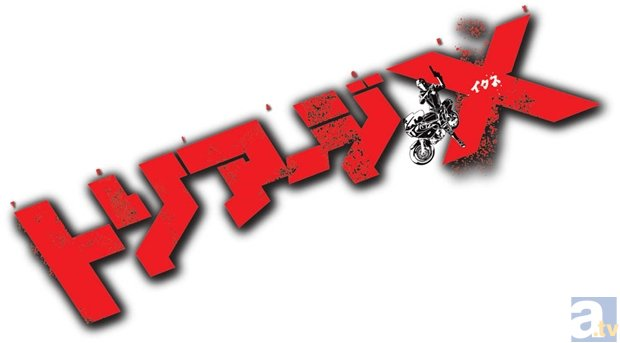 アニメ『トリアージX』、2015年4月放送開始予定を発表!