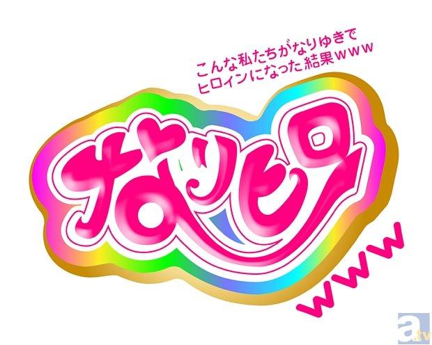アニメ『なりヒロwww』#10より先行場面カット到着