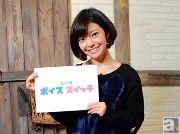 """自分で話すからこそ""""普段の私""""を伝えたい――伊瀬茉莉也さん、『ボイス スイッチ』収録後インタビュー"""