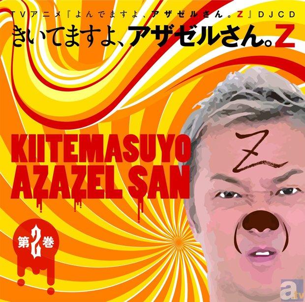 「きいてますよ、アザゼルさん。Z」初回特典シール画像が到着