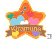 Kiramuneグッズにバレンタイン・ホワイトデーグッズが登場