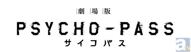 BD『劇場版 サイコパス』初週で2万3千枚以上のセールス! 初登場オリコン総合BDランキングでの気になる順位は……-9