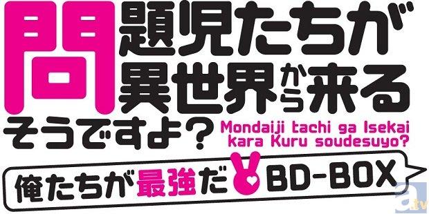 『問題児たちが異世界から来るそうですよ?』BD-BOX発売決定!