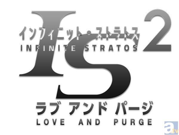 「IS<インフィニット・ストラトス>2」ゲームプロジェクト再始動