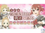 「結城友奈は勇者である」のラジオCD第1巻が2月25日発売決定!