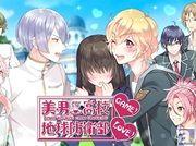 スマートフォン向け乙女ゲーム『美男高校地球防衛部LOVE!GAME!』の事前登録が本日から開始!