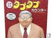 総タプタプ数は31万タプタプを突破! 「安西先生タプタプカウンター」悲願の全国制覇達成で、東京・渋谷に凱旋決定!