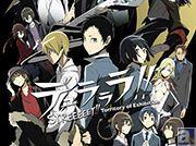 「デュラララ!!」10周年&テレビアニメ第2期放送を記念して、大規模イベント「デュラララ!!STREEEEET!!」を開催!