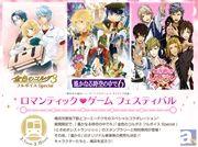 『遙かなる時空の中で6』など、人気ゲーム3作品と横浜市交通局がタイアップ! 2月1日より『ロマンティック・ゲーム フェスティバル』が開催決定!