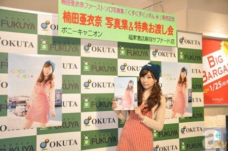 楠田亜衣奈さん 写真集「くすくすくっすん」お渡し会レポート