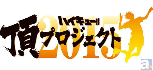 アニメ『ハイキュー!!』1期総集編の劇場公開が決定!