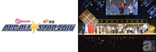 花江夏樹さん、岡本信彦さんら大人気声優が一夜限りでコラボ! 「文化放送A&Gオールスター2015」詳細レポート-1