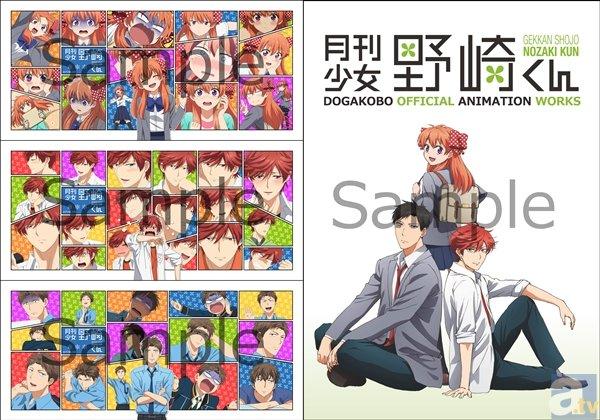 『月刊少女野崎くん』の動画工房グッズがアニメイトで販売開始