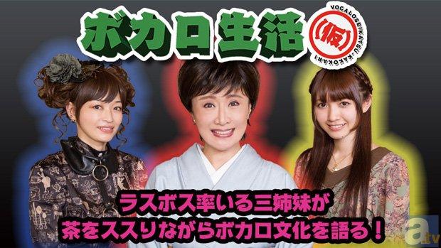 『ボカロ生活(仮)』第5回収録後インタビュー
